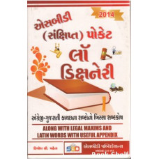 POCKET LAW DICTIONARY  (GUJ-ENG)