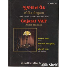 GUJARAT VAT AUDIT MANUAL