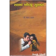 RANMA KHILYU GULAB BHAG-4