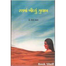 RANMA KHILYU GULAB BHAG 1