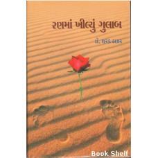 RANMA KHILYU GULAB BHAG 2