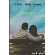 RANMA KHILYU GULAB BHAG 3