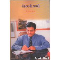 DOCTORNI DAIRY BHAG 1
