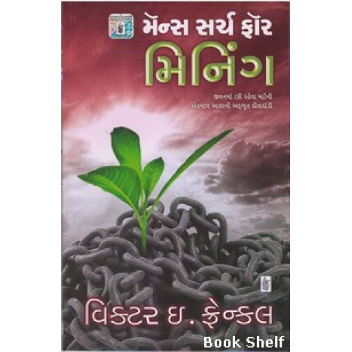MANS SEARCH FOR MEANING (GUJARATI)