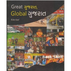 GREAT GUJARAT GLOBAL GUJARAT