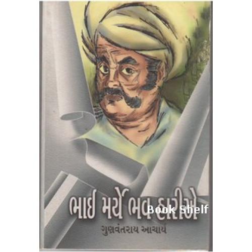 BHAI MARYE BHAV HARIYE