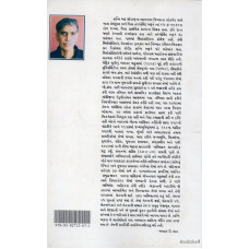 JIVAN EK SANGHARSH