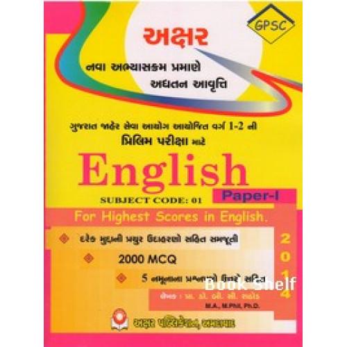 ENGLISH PAPER-1