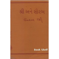 SHRI ANE SAURABHA