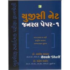 UGC NET GENERAL PAPER-1