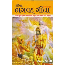 SHRIMAD BHAGAVAD GITA 75/-