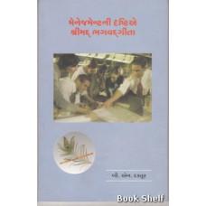 MANAGEMENTNI DRISHTIYE SHRIMAD BHAGAVADGITA