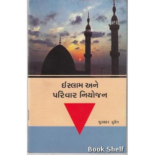 ISLAM ANE PARIVAR NIYOJAN