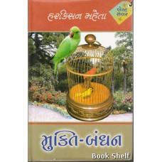MUKTI-BANDHAN BHAG-2
