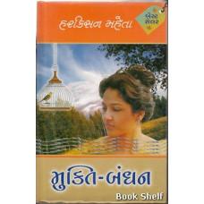 MUKTI-BANDHAN BHAG-1