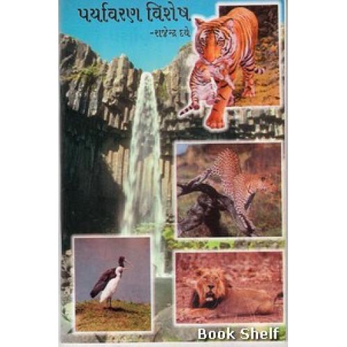 PARYAVARAN -VISHESH