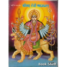 SHRIMAD DEVI BHAGVAT (PRAVIN)