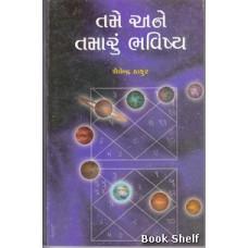 TAME ANE TAMARUN BHAVISHYA