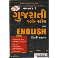 GUJARATI VERBAL SKILL TATHA ENGLISH
