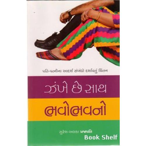 ZANKHE CHHE SATHA BHAVBHAVNO