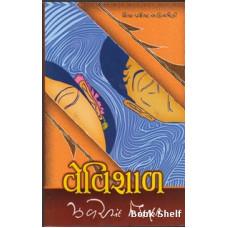 VEVISHAL (ADARSH)