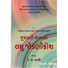GUJARATI BHASHANO LAGHU JODANI KOSH
