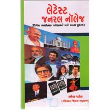 LETEST GENEREL KNOWLEDGE 250/-