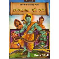 BHAGVAN SHREE RAM (BS)