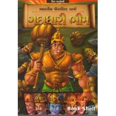 GADADHARI BHIM (BS)
