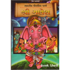 SHREE GANESH (BS)