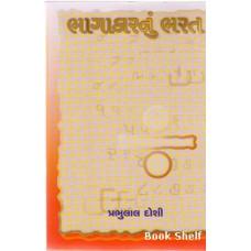 BHAGAKARNU BHARAT