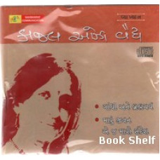 GANDHI ANE BRAHMCHARYA CD