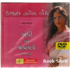 GANDHI ANE BRAHMCHARYA DVD