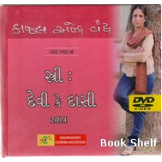STRI DEVI KE DASI DVD