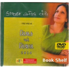 SHIKSHAK ANE SHIKSHAN DVD