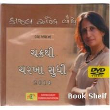 CHAKRATHI CHARKHA SUDHI DVD