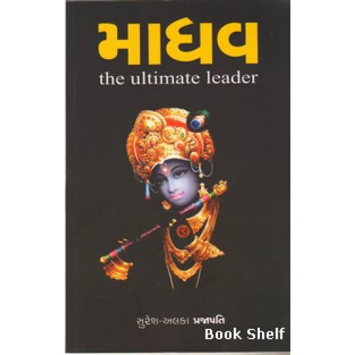 MADHAV THE ULTIMATE LEADER
