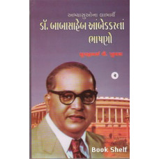 DR. BABASAHEB AMBEDKARNA BHASHANO-2