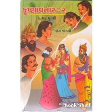 KRUSHNAVATAR  BHAG-2
