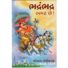 BHADRAMBHADRA AMAR CHHE