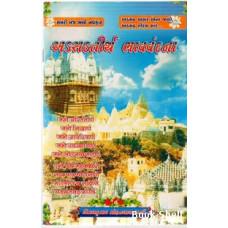 ADASATHTIRTH BHAVVANDANA