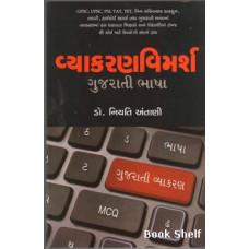VYAKARANVIMARSH GUJARATI BHASHA