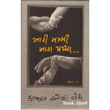 MARI MAMMY MARA PAPPA BHAG 2