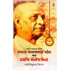 SARDAR VALLABHBHAI PATEL ANE TIME MANEGMENT