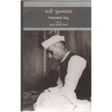 MARI JIVANKATHA 500/-