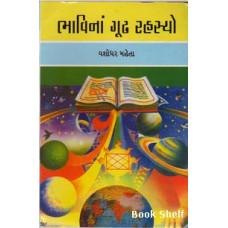 BHAVINA GOODH RAHASYO