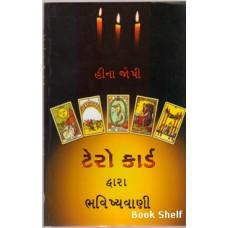 TARRO CARD DWARA BHAVISHYAWANI