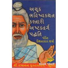 ACHUK BHAVISHAYAKATHAN KARNARI ASATKVARG PADDHATI