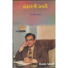 DOCTORNI DAIRY BHAG-4