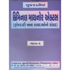 CRIMINAL MINOR ACTS VOL.2 (GUJARATI)